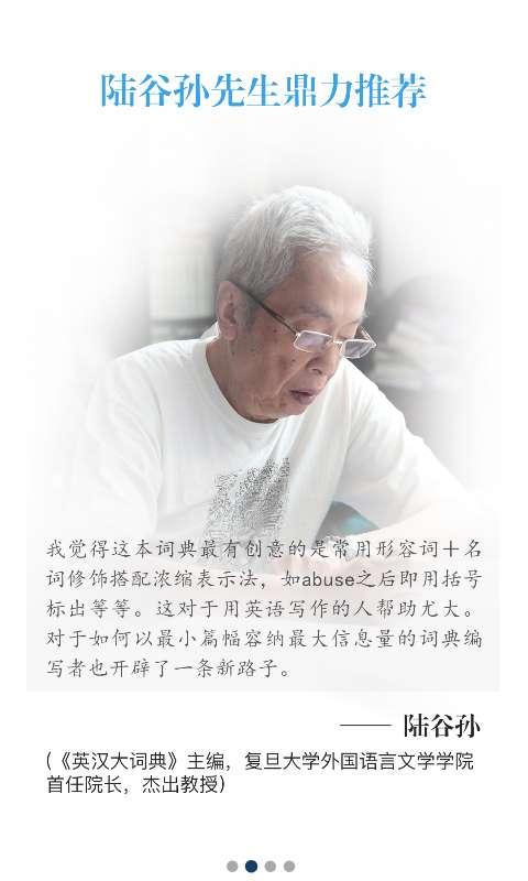 牛津外研社英汉汉英词典截图2