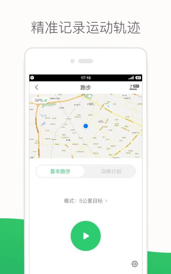 咕咚-记录跑步.骑行.走路.健身的运动社交App(减肥神器)截图1