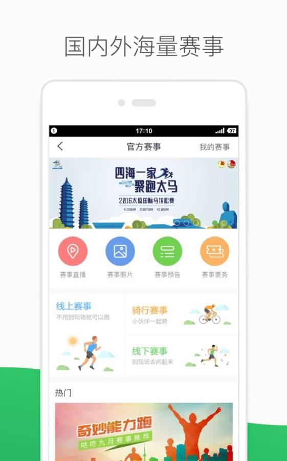 咕咚-记录跑步.骑行.走路.健身的运动社交App(减肥神器)截图3