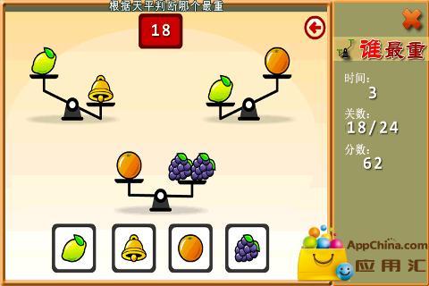 动脑集/儿童多元智力开发学习益智游戏专集截图0