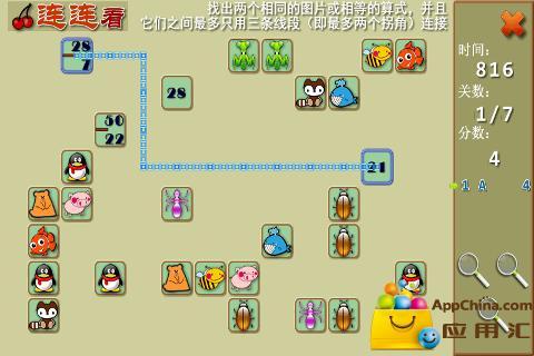 动脑集/儿童多元智力开发学习益智游戏专集截图3
