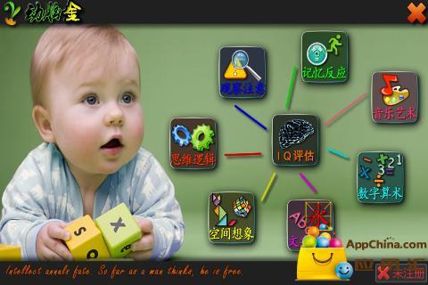 动脑集/儿童多元智力开发学习益智游戏专集截图4