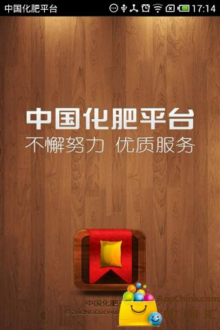中国化肥平台