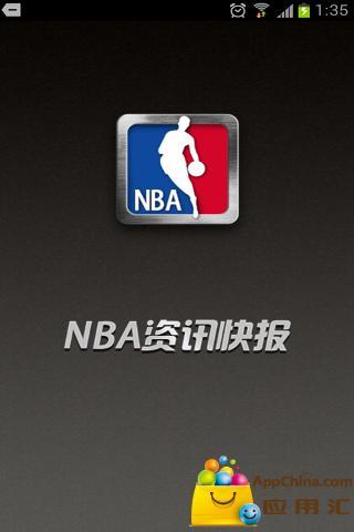 NBA咨询快报