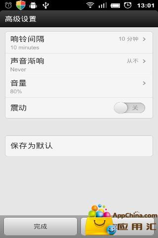 荧光闹钟 工具 App-愛順發玩APP