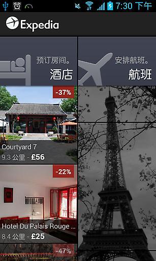 轻松订旅馆 生活 App-愛順發玩APP