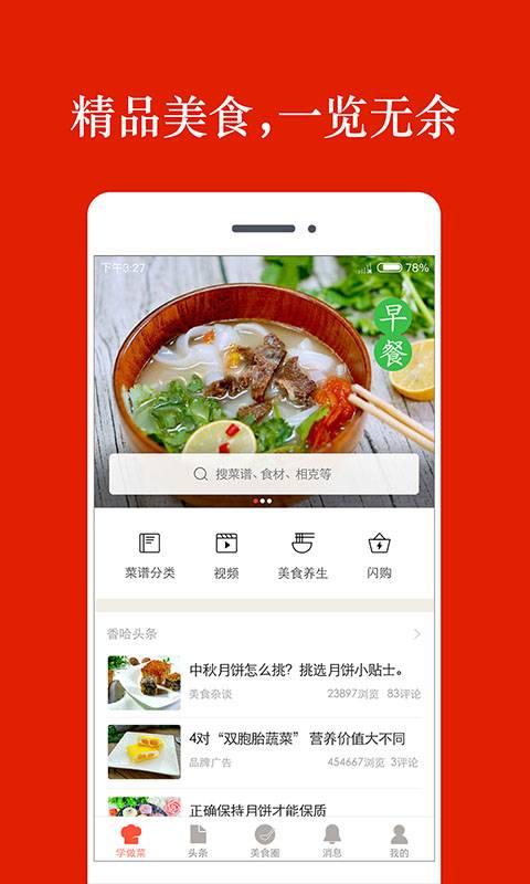 香哈菜谱-美食家常菜谱大全