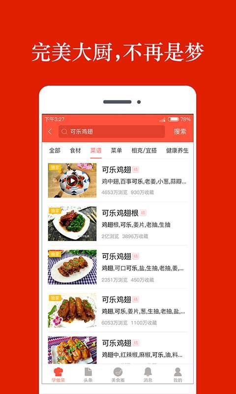 香哈菜谱-美食家常菜谱大全截图1