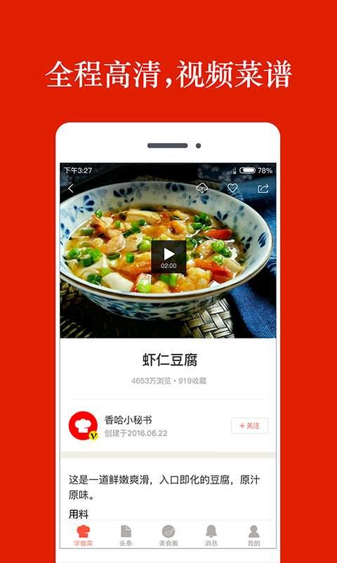 香哈菜谱-美食家常菜谱大全截图2