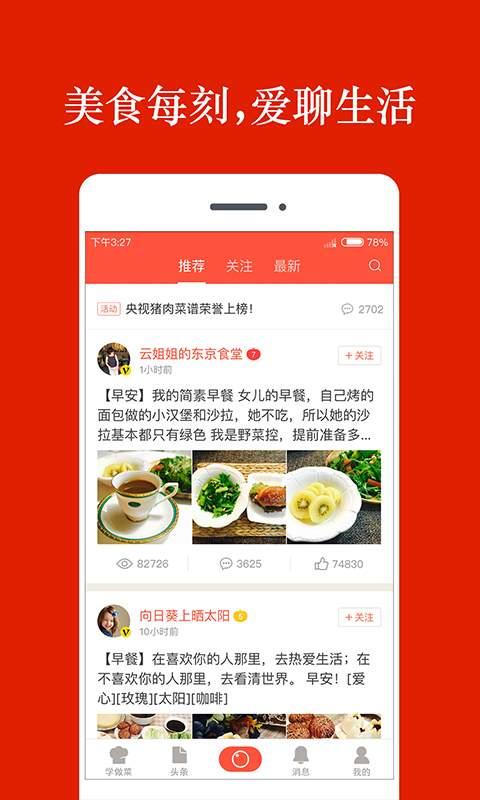 香哈菜谱-美食家常菜谱大全截图3
