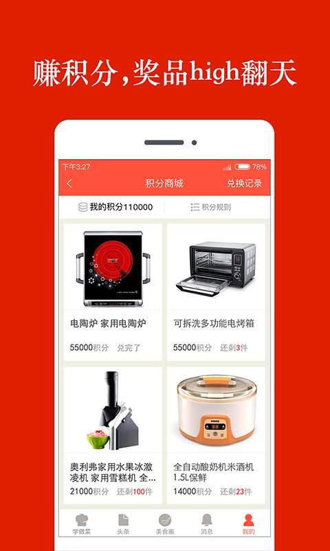 香哈菜谱-美食家常菜谱大全截图4
