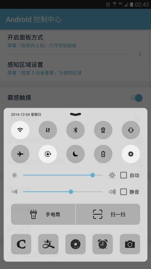 Android控制中心截图0