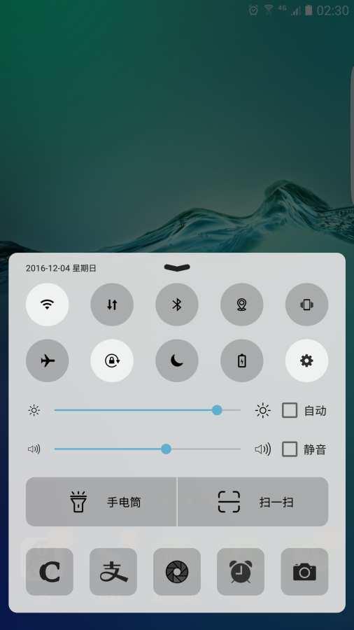 Android控制中心截图3