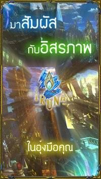 IRUNA Online -Thailand-截图4