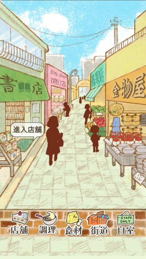 洋果子店ROSE 截图0