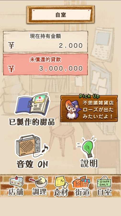 洋果子店ROSE 截图3