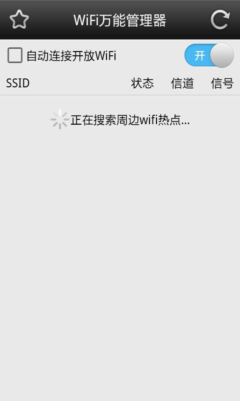 WiFi万能管理器