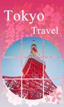 東京初心者旅遊指南(關東、鎌倉、日本旅遊)
