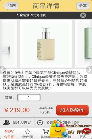 玩免費購物APP 下載乐蜂团购--超值化妆品限时抢购 app不用錢 硬是要APP