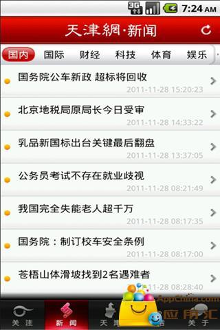 天津网截图1