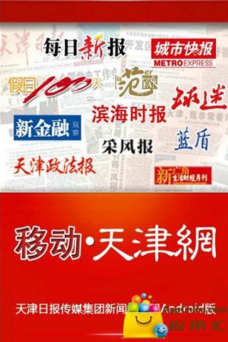 天津网截图2