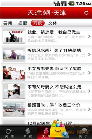 天津网截图3