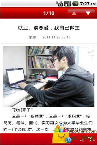 天津网截图4