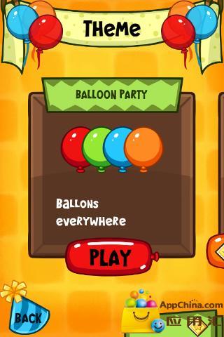 气球派对截图1
