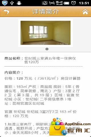 昆明房产信息网 生活 App-愛順發玩APP