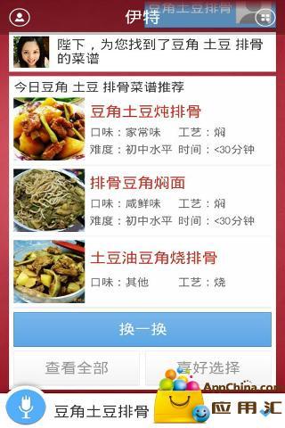 玩生活App|伊特-美食管家(美食杰出品)免費|APP試玩