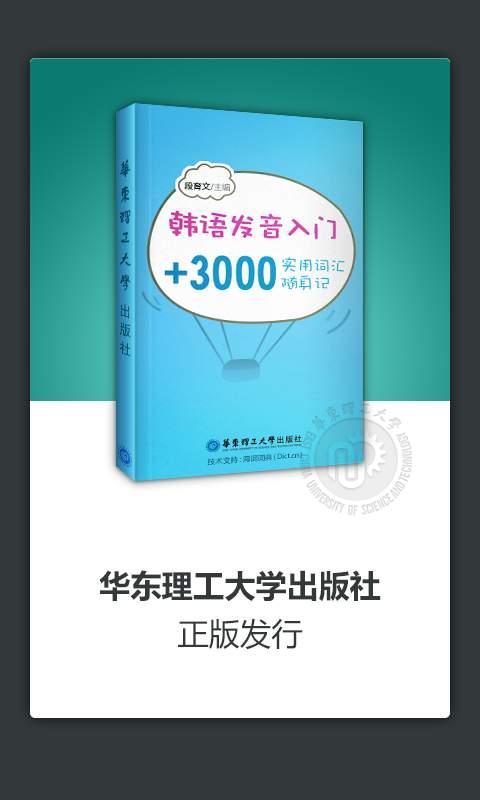 韩语发音词汇会话截图0