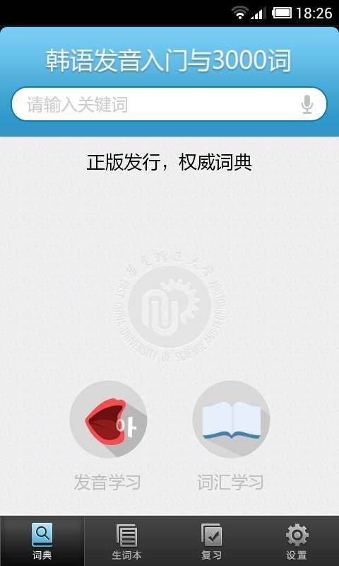 韩语发音词汇会话截图3