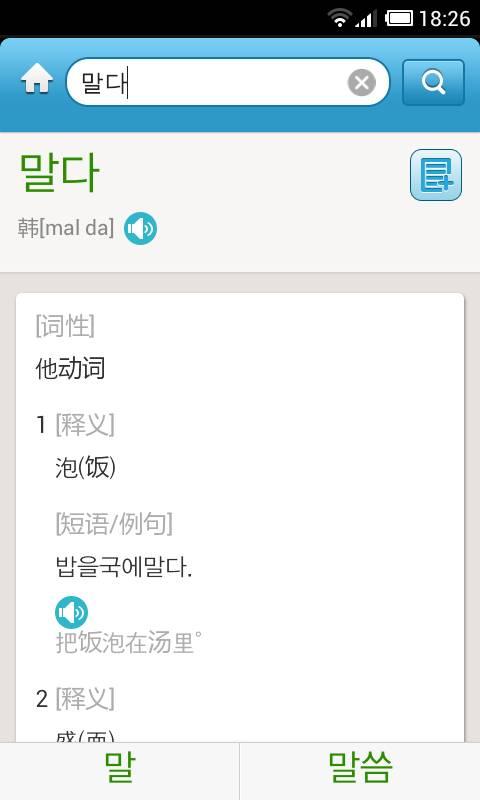 韩语发音词汇会话截图4