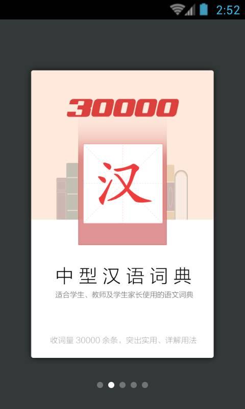 30000词现代汉语词典截图1