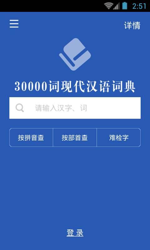 30000词现代汉语词典截图2