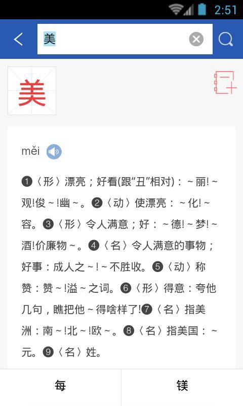 30000词现代汉语词典截图3