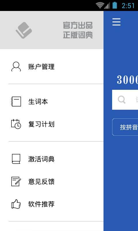30000词现代汉语词典截图4