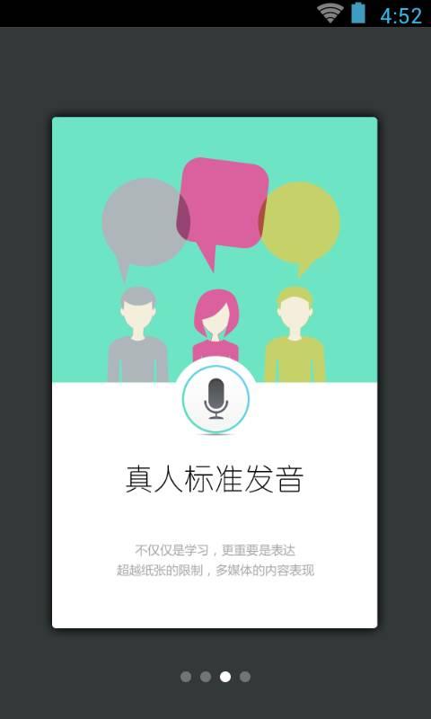 日语发音词汇会话截图2