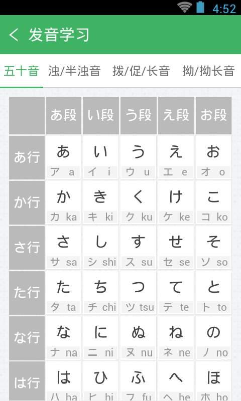 日语发音词汇会话截图4