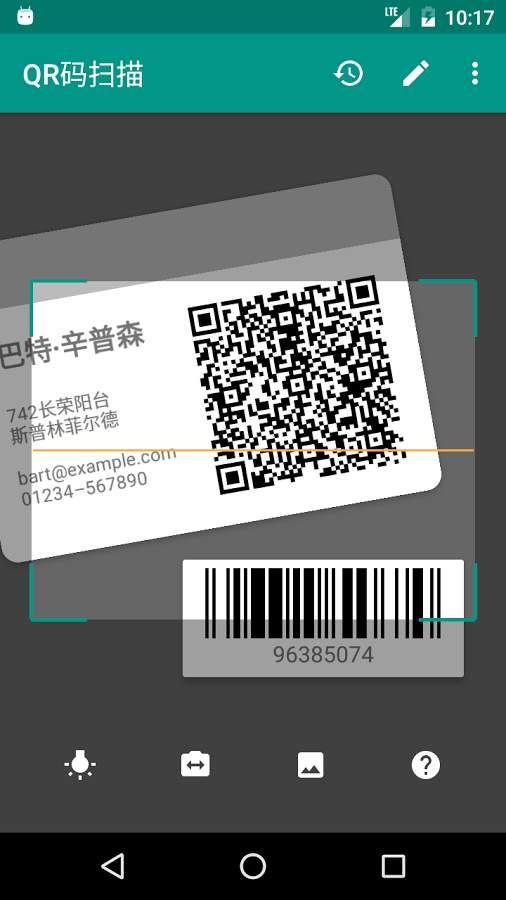 QR码扫描