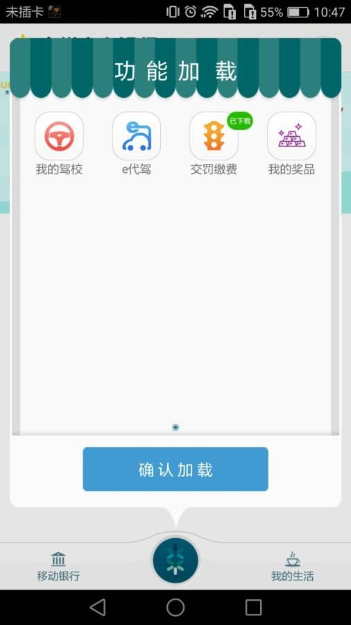 广州农商银行截图1