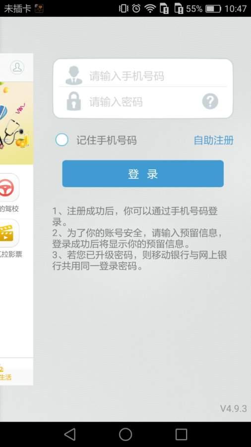 广州农商银行截图2