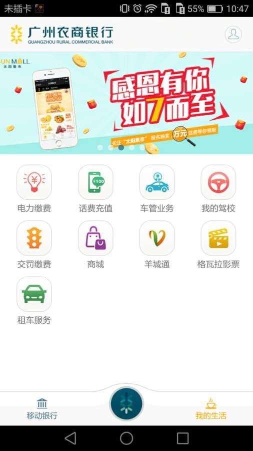 广州农商银行截图3