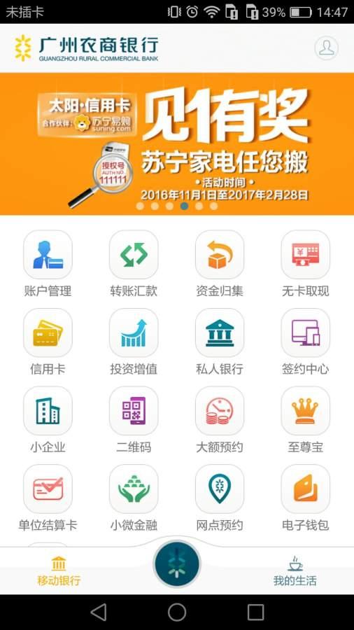 广州农商银行截图4