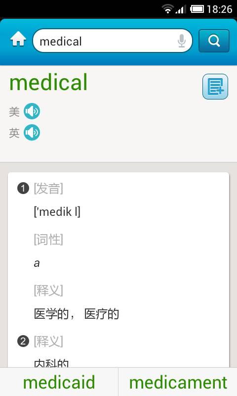 医学英语词典截图4