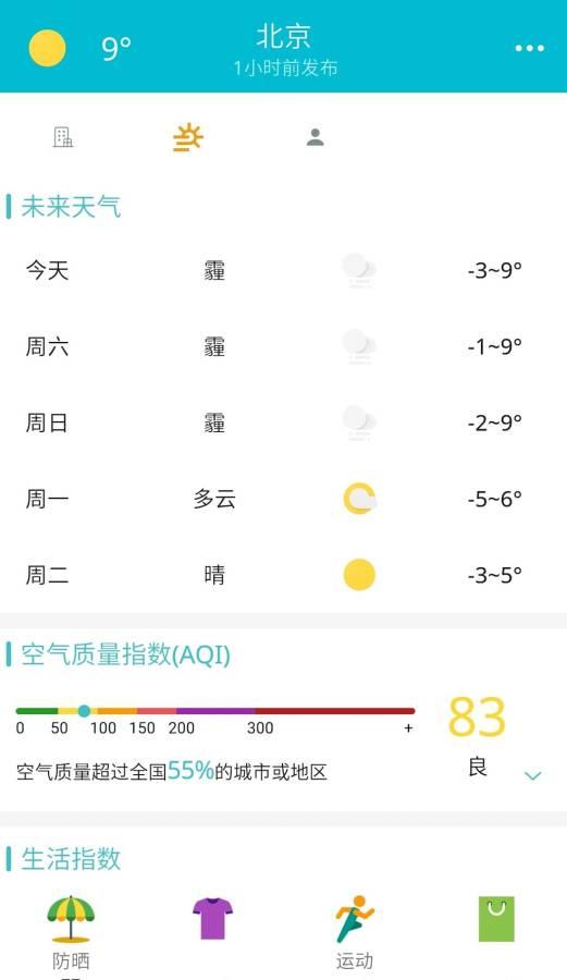 知天气截图2