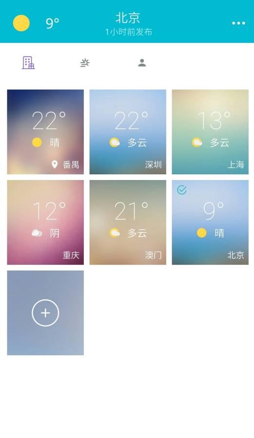 知天气截图3