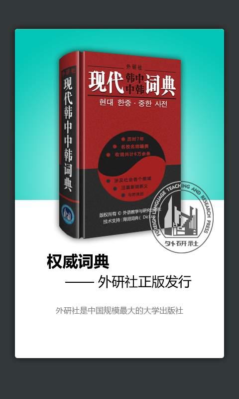 外研社韩语词典截图1