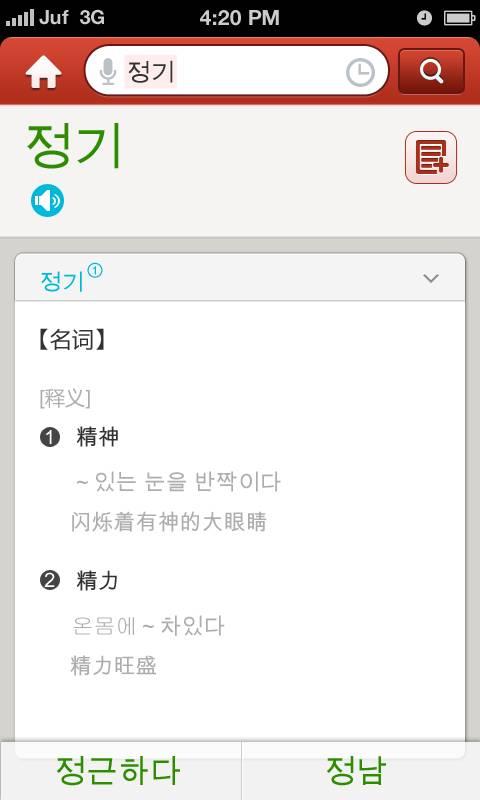 外研社韩语词典截图4