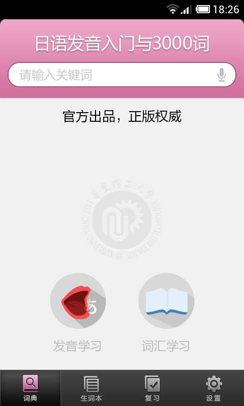 日语发音词汇入门 海词出品截图3